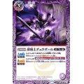 (2020/7)影騎士デュラザール/暗黒騎士デュラザール【転醒R】{BS52-015}《紫》