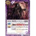 (2020/7)吸血伯爵エル・サルバトール【C】{BS52-019}《紫》