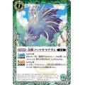 (2020/7)音獣ノーツヤマアラシ【C】{BS52-021}《緑》