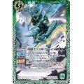 (2020/7)殻闘士ノコギリアームド【M】{BS52-026}《緑》