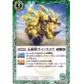 (2020/7)五線獣ライノスコア【R】{BS52-027}《緑》