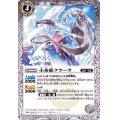 (2020/7)小氷姫クラーラ【R】{BS52-032}《白》