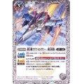 (2020/7)醒皇機ラグナ・セイヴァー -飛行形態-/醒皇機ラグナ・セイヴァー -戦闘形態-【転醒R】{BS52-034}《白》