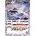 (2020/7)浮遊要塞サルファ・ボトム【C】{BS52-038}《白》