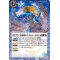 (2020/7)角仮面の巨人ドゥーガルド【R】{BS52-053}《青》