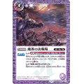 (2020/7)魔界の決戦場/千槍将軍デスバゼラード【転醒R】{BS52-061}《紫》