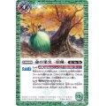 (2020/7)命の果実 -原種-/命の果実の精ドライアッド【転醒R】{BS52-062}《緑》