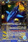 (2021/8)宇宙海賊船ボーンシャーク号/宇宙海賊船ボーンシャーク号-襲撃形態-(SECRET)【転醒R-SEC】{BS56-072a/BS56-072b}《青》