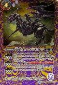 (2021/8)竜騎士ハイジリオン/竜騎士ハイジリオン-竜合騎身-(SECRET)【転醒R-SEC】{BS56-014a/BS56-014b}《紫》