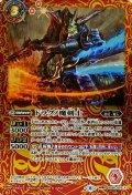 (2021/8)ドラグノ魔剣士/ドラグノ魔剣豪バッド・ジーダ(SECRET)【転醒R-SEC】{BS56-003a/BS56-003b}《赤》