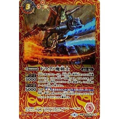画像1: (2021/8)ドラグノ魔剣士/ドラグノ魔剣豪バッド・ジーダ(SECRET)【転醒R-SEC】{BS56-003a/BS56-003b}《赤》