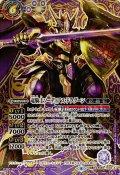 (2021/8)竜騎士ソーディアス・ドラグーン/竜騎士皇帝グラン・ドラゴニック・アーサー(SECRET)【転醒X-SEC】{BS56-TX03a/BS56-TX03b}《多》