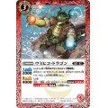 (2021/7)ウミヒコ・ドラゴン(BS55収録)【C】{BS55-001}《赤》