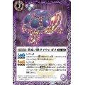 (2021/7)黄泉ノ獣ライウンガメ【C】{BS55-014}《紫》
