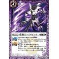 (2021/7)竜騎士ヘクゼット【C】{BS55-015}《紫》