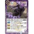 (2021/7)黄泉ノ兵士ヨモツイクサ【C】{BS55-016}《紫》