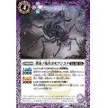 (2021/7)黄泉ノ鬼女ヨモツシコメ【C】{BS55-017}《紫》