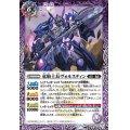 (2021/7)竜騎士長ヴォルスティン/地雷の竜騎士長ヴォルスティン【転醒R】{BS55-021a/BS55-021b}《紫》