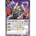 (2021/7)黄泉ノ獣ライウンシシ【R】{BS55-022}《紫》