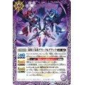 (2021/7)竜騎士兄弟グリーク&グラック【R】{BS55-024}《紫》