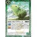 (2021/7)カピバラウィード(BS55収録)【C】{BS55-026}《緑》