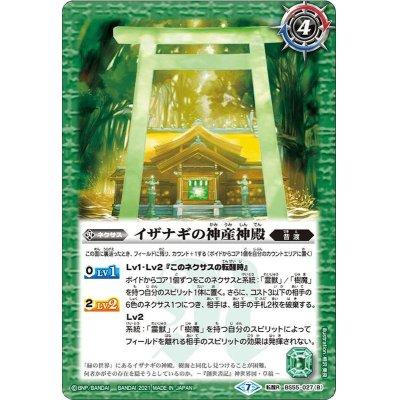 画像2: (2021/7)神産ノ獣ジュモクマシラ/イザナギの神産神殿【転醒R】{BS55-027a/BS55-027b}《緑》