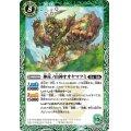 (2021/7)神産ノ山神オオヤマツミ【C】{BS55-039}《緑》
