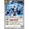 (2021/7)魔導氷姫アガーフィア【R】{BS55-047}《白》