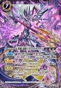 (2021/7)五英雄竜騎士皇アヴァルケイン【X】{BS55-X03}《紫》