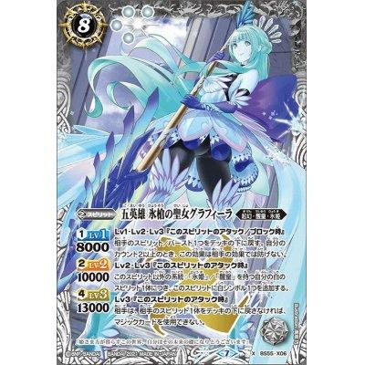 画像1: ☆SALE☆(2021/7)五英雄氷槍の聖女グラフィーラ(BS55収録)【X】{BS55-X06}《白》