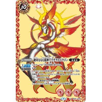 画像1: ☆SALE☆(2021/7)絶対なる幻龍神アマテラス・ドラゴン【XX】{BS55-XX01}《赤》