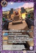 (2021/7)鉄華団モビルワーカー【C】{CB16-011}《紫》