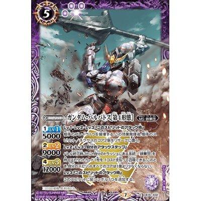 画像1: (2021/7)ガンダム・バルバトス[第4形態]【X】{CB16-X02}《紫》