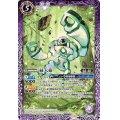 (2021/7)緑大猿【C】{CB17-026}《紫》