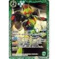 (2021/7)仮面ライダーゼロワンリアライジングホッパー【C】{CB17-038}《緑》