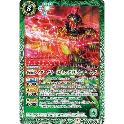 画像1: (2021/7)仮面ライダーブラーボキングドリアンアームズ【M】{CB17-043}《緑》