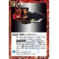 (2021/7)聖剣ソードライバー【R】{CB17-072}《赤》