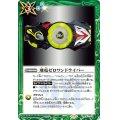 (2021/7)飛電ゼロワンドライバー【R】{CB17-075}《緑》