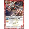 (2021/8)宇宙戦闘竜バルダードラゴン【C】{BS56-002}《赤》