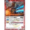 (2021/8)ドラグノ魔剣士/ドラグノ魔剣豪バッド・ジーダ【転醒R】{BS56-003a/BS56-003b}《赤》