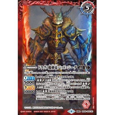 画像2: (2021/8)ドラグノ魔剣士/ドラグノ魔剣豪バッド・ジーダ(SECRET)【転醒R-SEC】{BS56-003a/BS56-003b}《赤》