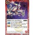 (2021/8)レドーム・ドラゴン【C】{BS56-004}《赤》