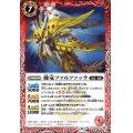 (2021/8)蝶竜ファルファッラ【C】{BS56-010}《赤》