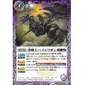 (2021/8)竜騎士ハイジリオン/竜騎士ハイジリオン-竜合騎身-【転醒R】{BS56-014a/BS56-014b}《紫》