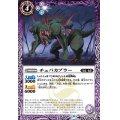 (2021/8)チュパカブラー【C】{BS56-015}《紫》