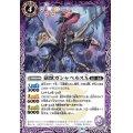 (2021/8)獄獣ガシャベルスX【C】{BS56-016}《紫》