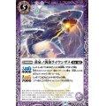 (2021/8)黄泉ノ凶魚ライウンザメ【R】{BS56-018}《紫》