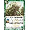 (2021/8)神産ノ獣ジュモクウサギ【C】{BS56-023}《緑》