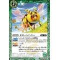 (2021/8)ドローンハニー【C】{BS56-026}《緑》