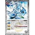 (2021/8)魔創騎士アレーシャ/氷創騎士アレーシャ【転醒R】{BS56-036a/BS56-036b}《白》
